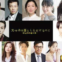 モデルプレス - 今田美桜・奈緒ら「スマホを落としただけなのに」追加キャスト13人発表