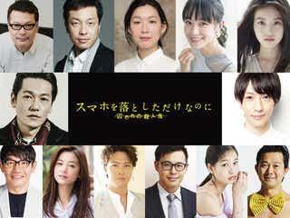 今田美桜・奈緒ら「スマホを落としただけなのに」追加キャスト13人発表