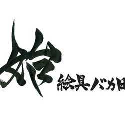 個展「始~絵具バカ日誌」ロゴ