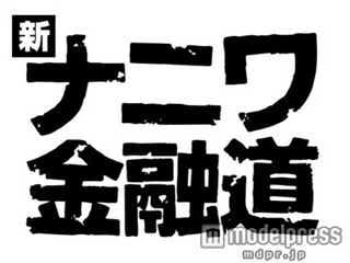SMAP中居正広、主演ドラマが10年ぶり復活 キャストも発表<本人コメント到着>