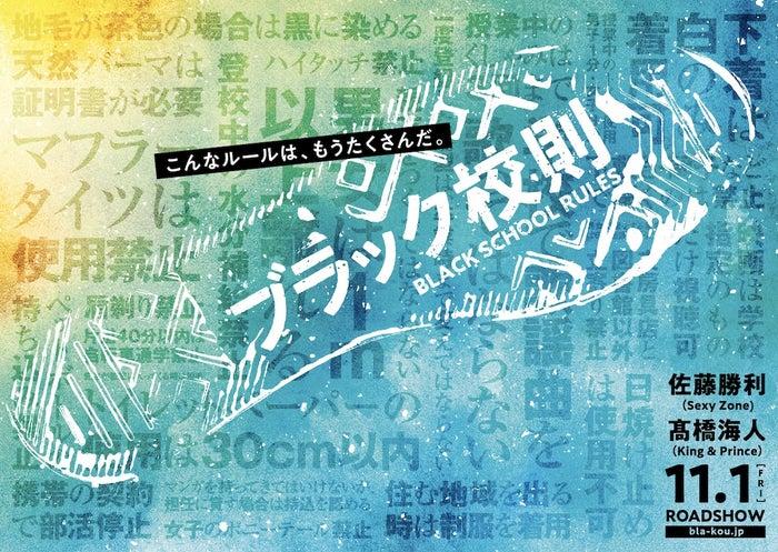 映画『ブラック校則』(C)2019日本テレビ/ジェイ・ストーム