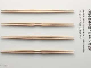 """""""お箸""""でおうちご飯をワンランクアップ!リッチで上品な京都の銘木を使った「モダン利休箸」などが登場"""