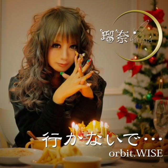 みにゃとっち/瑠奈「「行かないで..orbit.WISE」」ジャケット写真