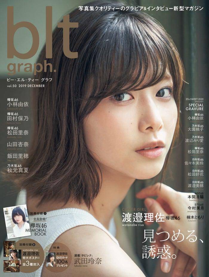 「blt graph. vol.50」(東京ニュース通信社刊)