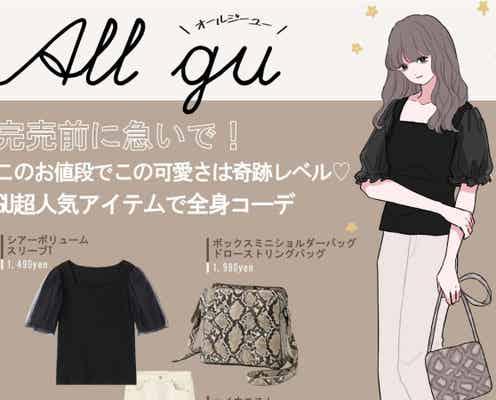 完売前に急いで!¥990でこの可愛さは奇跡…♡GU「黒トップス」でALL GU好印象コーデ