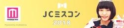 「JCミスコン2018」投票サイト