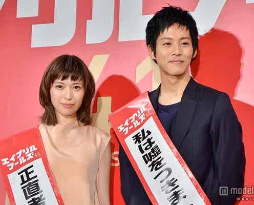 松坂桃李&戸田恵梨香、電撃結婚に祝福と驚きの声殺到 2015年「エイプリルフールズ」で共演