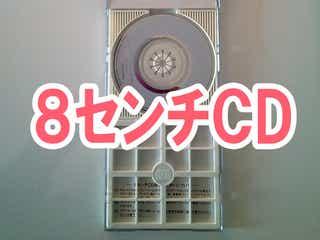 【90年代の青春】8センチCDに便利な使い道があった!!