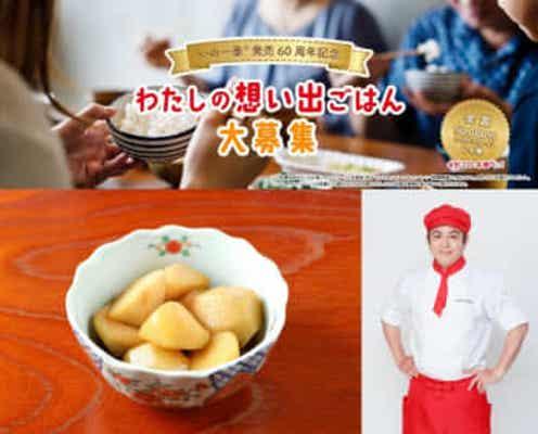 """「わたしの想い出ごはん」キャンペーン!料理芸人・いけや賢二は母親の""""里芋の煮っころがし""""を再現"""