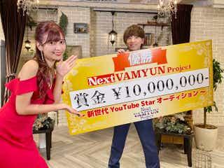 ヴァンゆん、YouTuber育成オーディション発表 ノウハウ伝授してサポートへ