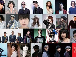 EXILE、ミスチルメンバーら豪華アーティストが一挙集結!ビートルズの名曲をカバー