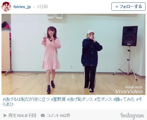 """林田真尋、野元空の""""恋ダンス""""/フェアリーズ公式Instagramより"""