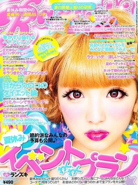 「Ranzuki」9月号(ぶんか社、2012年7月23日発売)表紙:斉藤夏海