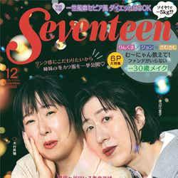 阿佐ヶ谷姉妹「Seventeen」風表紙(C)日本テレビ