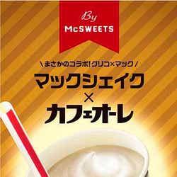 マックシェイク×カフェオーレ/画像提供:日本マクドナルド株式会社