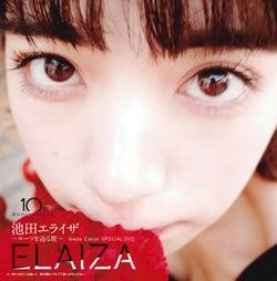 池田エライザ 付録DVD(C)週刊プレイボーイ