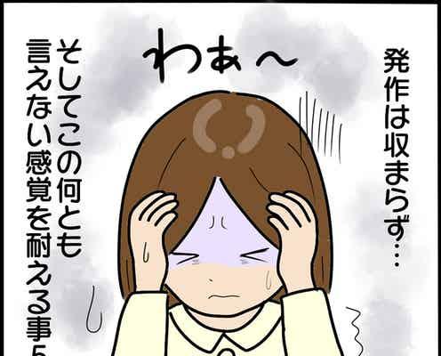 発狂しそう…!精神的に追い詰められていた私は、激しい動悸に襲われて…?!【本当にいた!ヤバイ女の話】<Vol.56>