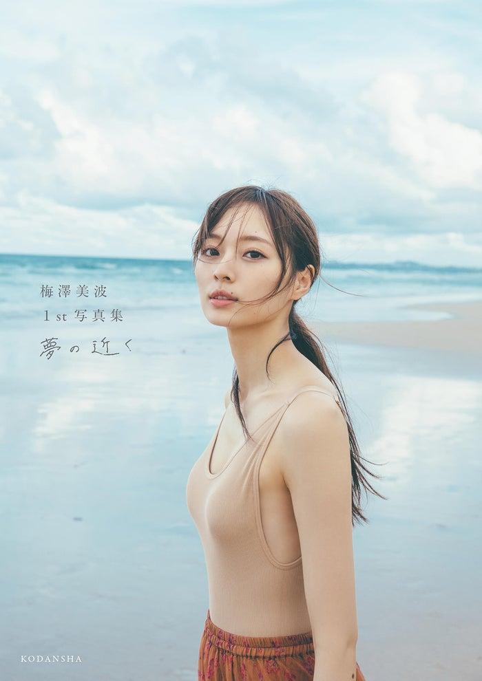梅澤美波「夢の近く」通常版表紙/撮影:東京祐