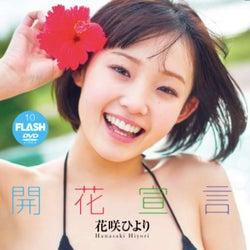 花咲ひより1stイメージDVD『開花宣言』(C)光文社