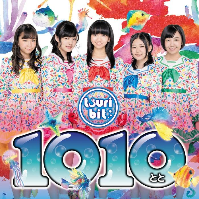 つりビット「1010~とと~」(11月1日発売)ジャケット(提供写真)