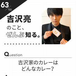 「100文字のおことば」from吉沢亮【63】