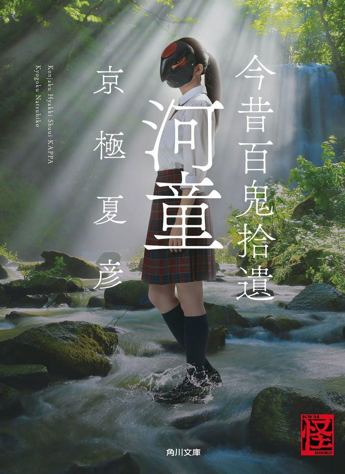 今田美桜がカバーモデルをつとめた、<br> 京極夏彦『今昔百鬼拾遺 河童』(角川文庫より5月24日発売予定)
