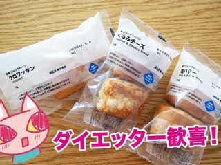 無印良品「糖質10g以下のパン」が種類豊富! 罪悪感ナシ商品を食べ比べ