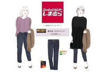 【しまむら】優秀パンツであったか細見えコーデ 一度履いたら手放せない!