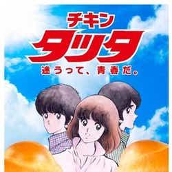 チキンタツタ 瀬戸内レモンタルタル&チキンタツタ/画像提供:日本マクドナルド