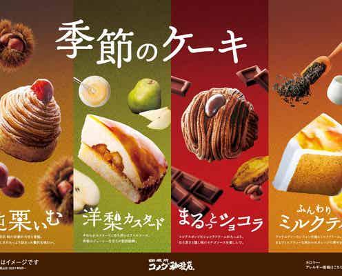 コメダに2021年秋冬の季節のケーキが登場!新作の「洋梨カスタード」を含む計4種類を販売