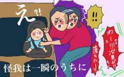 子どもが顔から地面に落ちて流血!2歳児の怪我は突然に…【コソダテフルな毎日】