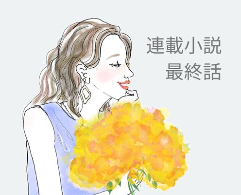 【連載小説】理想じゃない恋のはじめ方。(最終話)