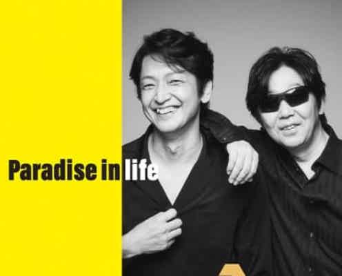 To Be Continued、22年振りのアルバム『Paradise in life』を発売