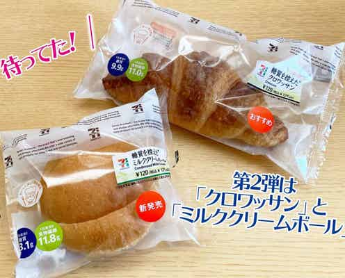 セブンの低糖質パン第2弾! 朝食もスイーツも困らない良ラインナップ
