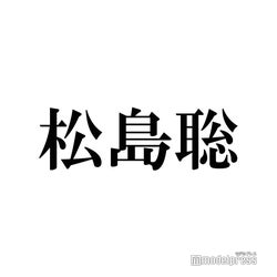 Sexy Zone松島聡、突発性パニック障害で活動休止を発表<ジャニーズ事務所&本人コメント全文>