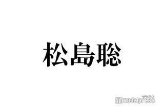 Sexy Zone松島聡、誕生日翌日の活動休止発表に衝撃&エール殺到 突発性パニック障害で休養