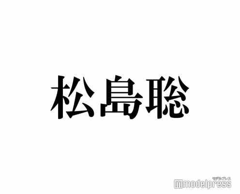 Sexy Zone松島聡、初舞台「赤シャツ」に意気込み ジャニーズWEST桐山照史は「気遣いがすごい」