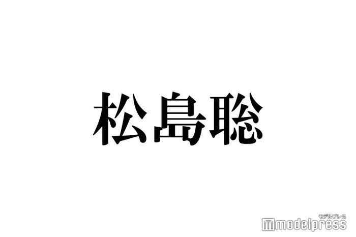 聡 近況 松島