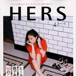 井川遥「HERS」2020年4月号(C)Fujisan Magazine Service Co., Ltd. All Rights Reserved.