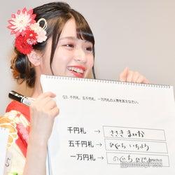千円札に自分を書いた佐々木舞香 (C)モデルプレス