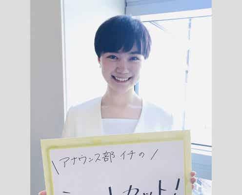 日テレ新人の小高茉緒アナ、「水卜麻美アナの後継者」候補になっていた!