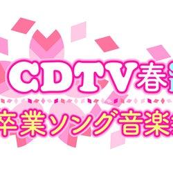 「CDTV」春SP、ドラマ出演者&卒業ソング披露アーティストを発表