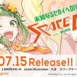 「SPACE DIVE!! 2020」プロジェクト第一弾! VOCALOID「GUMI」による豪華2枚組コンピレーションアルバムが発売決定!