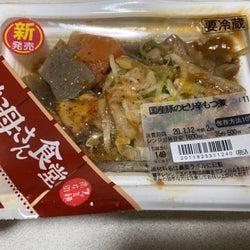 【ファミマ】のお母さん食堂「国産豚のピリ辛もつ煮」クセになる旨さ!