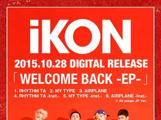BIGBANGの系譜をつぐ大型新人iKON(アイコン)、10月28日(水)に初の日本語楽曲先行配信リリース決定