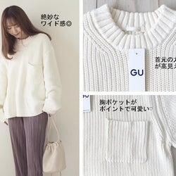 話題のGU店舗限定「メンズ白ニット」の今っぽおしゃ見えコーデ術