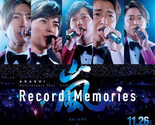 櫻井翔、嵐ライブフィルムへの特別な想い「5人とも同じ想い」「ファンの皆さんと作った作品」