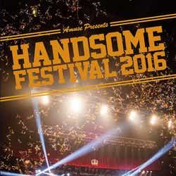 チーム・ハンサム!保存版DVD「HANDSOME FESTIVAL 2016」(2017年6月14日発売)