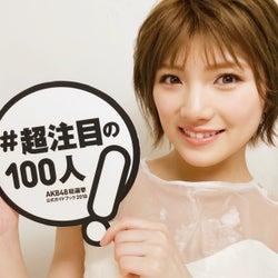 岡田奈々 『AKB48総選挙公式ガイドブック2018』(5月16日発売/講談社)公式ツイッターより