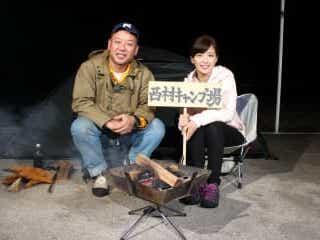 中野美奈子が広島でバイきんぐ西村と念願のキャンプ体験!!
